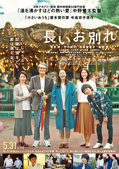 映画『長いお別れ』蒼井優/竹内結子/松原智恵子/山﨑努