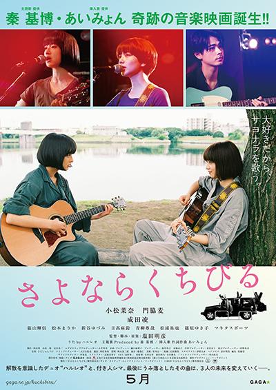 映画『さよならくちびる』小松菜奈/門脇麦/成田凌