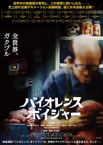 映画『バイオレンス・ボイジャー』