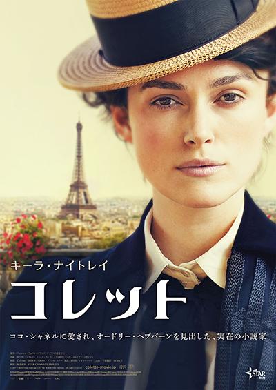 映画『コレット』キーラ・ナイトレイ