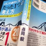 「USJを劇的に変えた、たった1つの考え方 成功を引き寄せるマーケティング入門」(森岡毅 著/KADOKAWA)