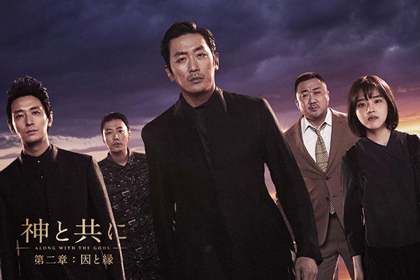 映画『神と共に 第二章:因と縁』ハ・ジョンウ/チュ・ジフン/キム・ヒャンギ/D.O.(EXO)/マ・ドンソク