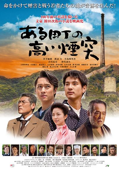 映画『ある町の高い煙突』井手麻渡/渡辺大