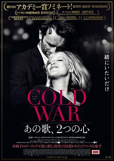 映画『COLD WAR あの歌、2つの心』ヨアンナ・クーリク/トマシュ・コット