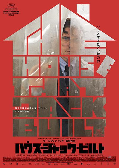 映画『ハウス・ジャック・ビルト』マット・ディロン