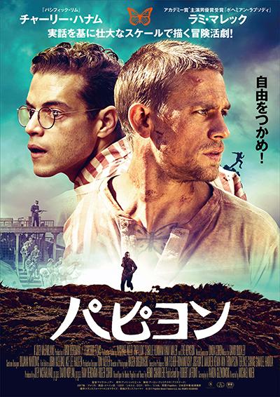 映画『パピヨン』チャーリー・ハナム/ラミ・マレック