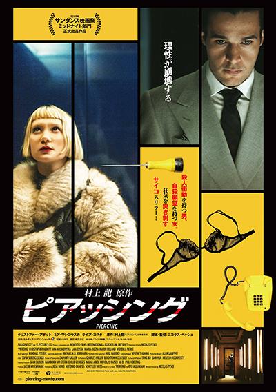 映画『ピアッシング』クリストファー・アボット/ミア・ワシコウスカ