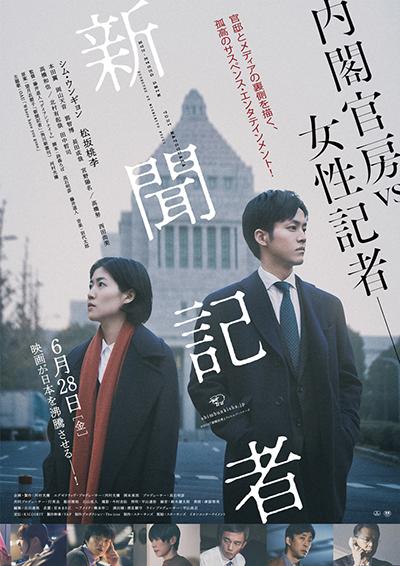 映画『新聞記者』シム・ウンギョン/松坂桃李