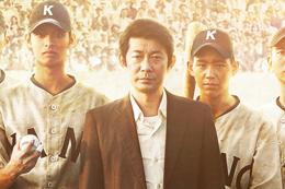 映画『KANO~1931海の向こうの甲子園~』永瀬正敏