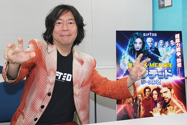 海外ドラマ『ギフテッド 新世代X-MEN誕生 シーズン2』杉山すぴ豊さんインタビュー