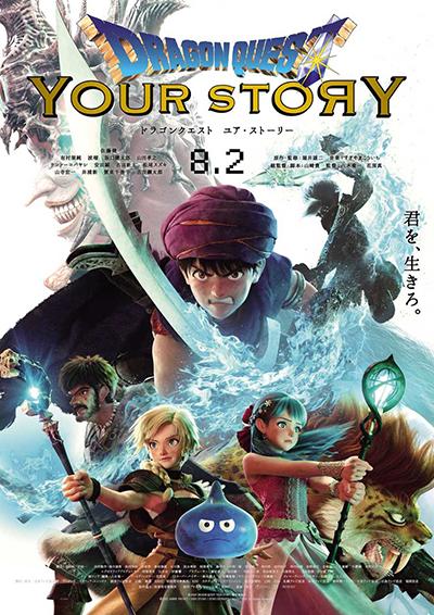 映画『ドラゴンクエスト ユア・ストーリー 』