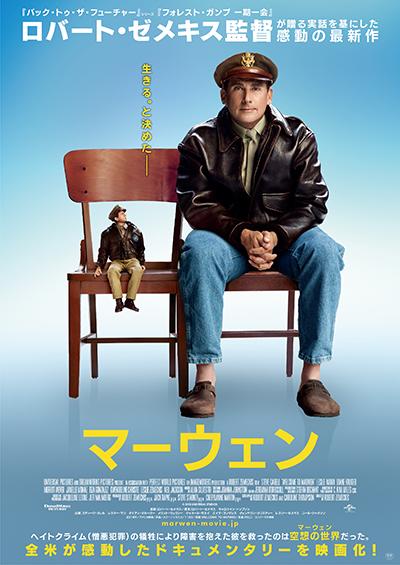 映画『マーウェン』スティーヴ・カレル