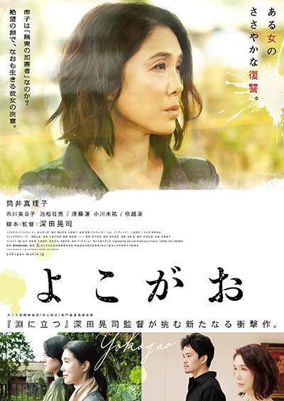 映画『よこがお』筒井真理子/市川実日子/池松壮亮