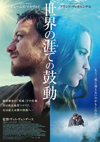 映画『世界の涯ての鼓動』ジェームズ・マカヴォイ/アリシア・ヴィキャンデル