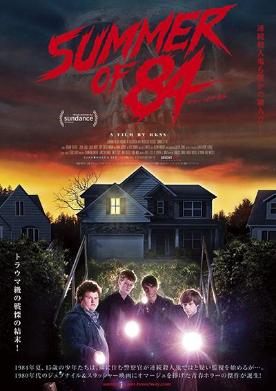 映画『サマー・オブ・84』グラハム・バーチャー/ジュダ・ルイス/ティエラ・スコビー/リッチ・ソマー