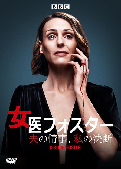 ドラマ『女医フォスター 夫の情事、私の決断』サランヌ・ジョーンズ