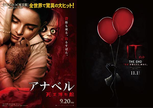 """映画『アナベル 死霊館の人形』『IT/イット THE END """"それ""""が見えたら、終わり。』"""