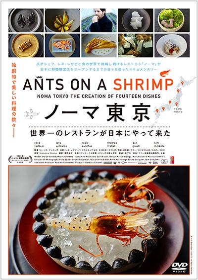 映画『ノーマ東京 世界一のレストランが日本にやってきた』