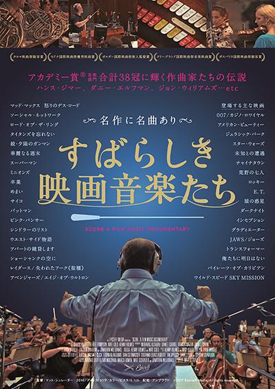 映画『すばらしき映画音楽たち』