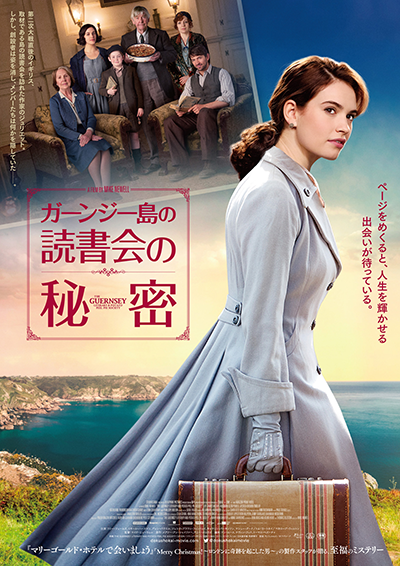 映画『ガーンジー島の読書会の秘密』リリー・ジェームズ