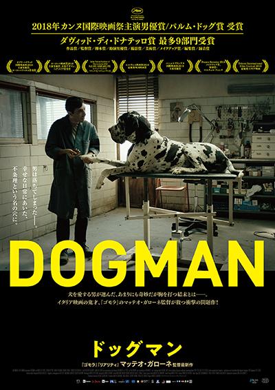 映画『ドッグマン』マルチェロ・フォンテ
