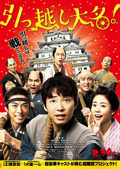 映画『引っ越し大名!』星野源/高橋一生/高畑充希