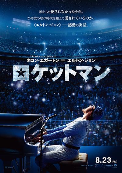 映画『ロケットマン』タロン・エガ-トン
