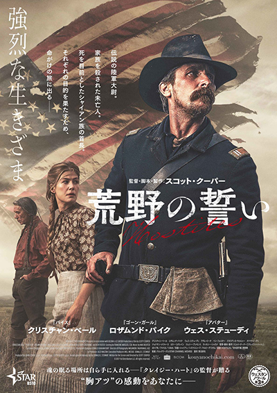 映画『荒野の誓い』クリスチャン・ベール/ロザムンド・パイク/ウェス・ステューディ