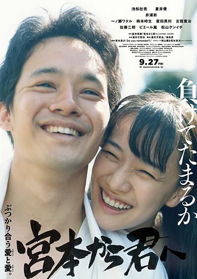 映画『宮本から君へ』池松壮亮/蒼井優