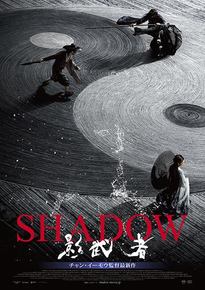 映画『SHADOW/影武者』ダン・チャオ/スン・リー/チェン・カイ