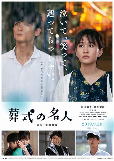 映画『葬式の名人』前田敦子/高良健吾/白洲迅/尾上寛之