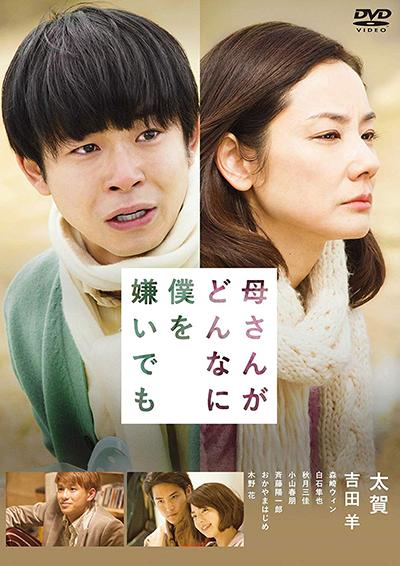 映画『母さんがどんなに僕を嫌いでも』太賀/吉田羊/森崎ウィン/白石隼也/秋月三佳
