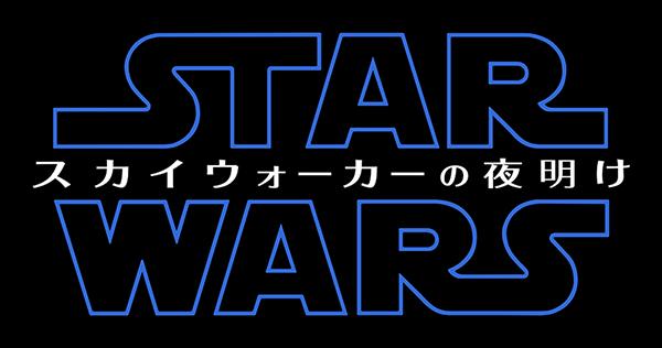 映画『スター・ウォーズ/スカイウォーカーの夜明け』ロゴ