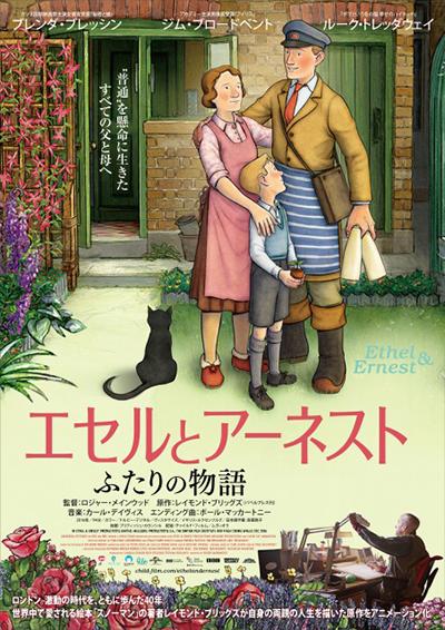 映画『エセルとアーネスト ふたりの物語』