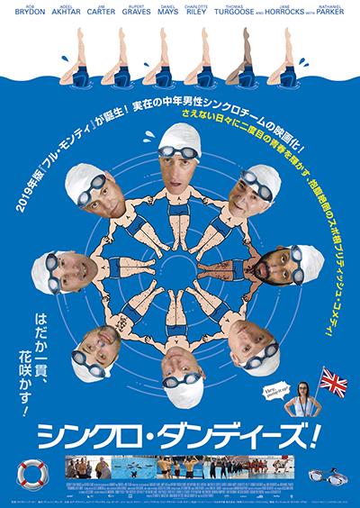 映画『シンクロ・ダンディーズ!』ロブ・ブライトン/ルパート・グレイヴス/ジム・カーター/シャーロット・ライリー