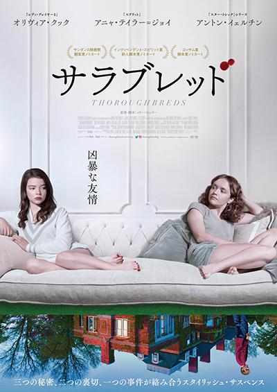 映画『サラブレッド』オリヴィア・クック/アニャ・テイラー=ジョイ