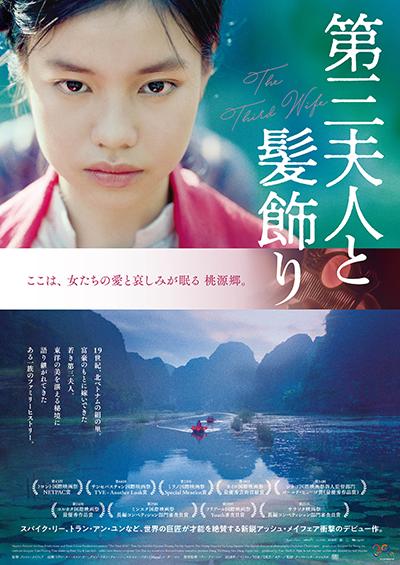 映画『第三夫人と髪飾り』グエン・フオン・チャー・ミー