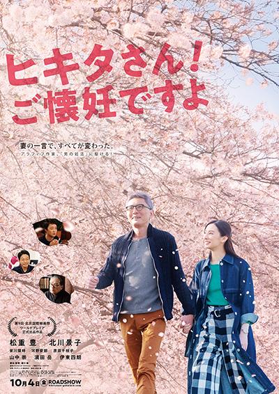 映画『ヒキタさん! ご懐妊ですよ』松重豊/北川景子/山中崇/濱田岳/伊東四朗