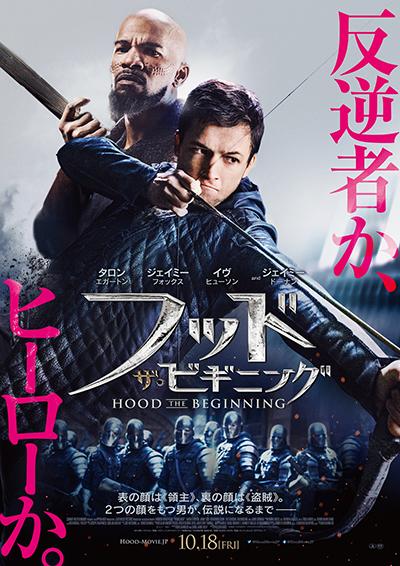 映画『フッド:ザ・ビギニング』タロン・エガートン/ジェイミー・フォックス