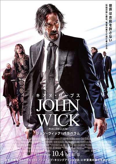 映画『ジョン・ウィック:パラベラム』キアヌ・リーブス/ハル・ベリー/イアン・マクシェーン/ローレンス・フィッシュバーン