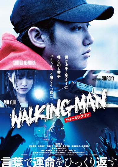 映画『WALKING MAN』野村周平/優希美青