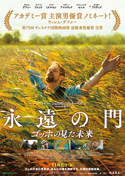 映画『永遠の門 ゴッホの見た未来』ウィレム・デフォー