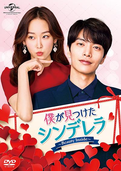 海外ドラマ『僕が見つけたシンデレラ~Beauty Inside~』イ・ミンギ/ソ・ヒョンジン