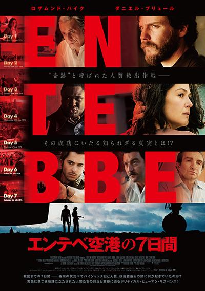 映画『エンテベ空港の7日間』ロザムンド・パイク/ダニエル・ブリュール