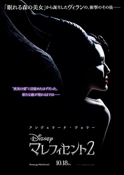 映画『マレフィセント2』アンジェリーナ・ジョリー