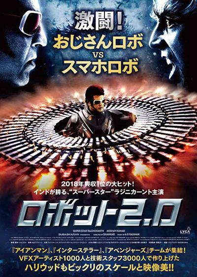 映画『ロボット2.0』ラジニカーント