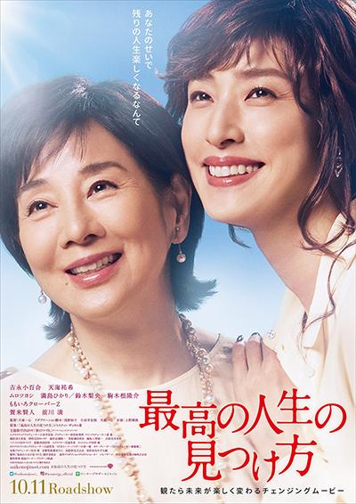 映画『最高の人生の見つけ方』吉永小百合/天海祐希