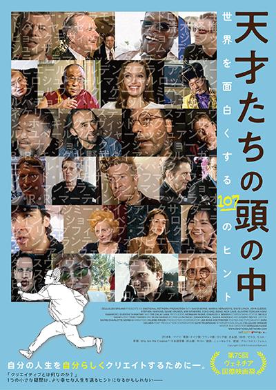 映画『天才たちの頭の中〜世界を面白くする107のヒント〜』
