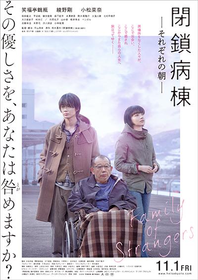 映画『閉鎖病棟—それぞれの朝—』笑福亭鶴瓶/綾野剛/小松菜奈