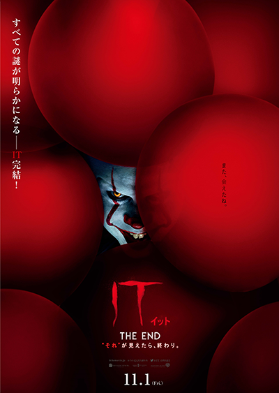 """映画『IT/イット THE END """"それ""""が見えたら、終わり。』ビル・スカルスガルド"""